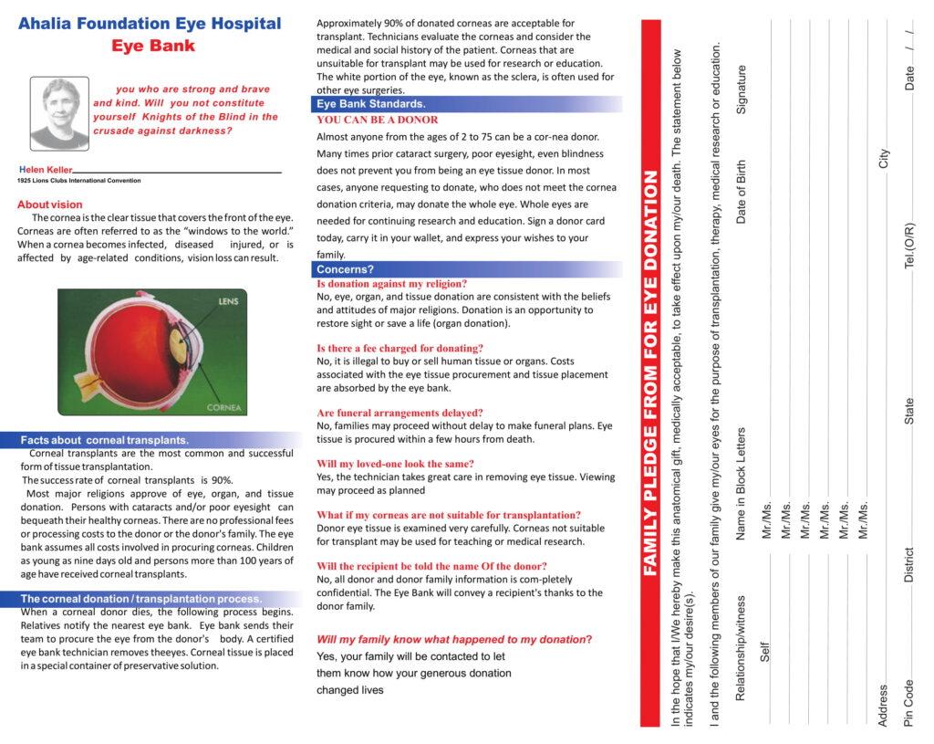 Eye Bank / Corneal Transplantation