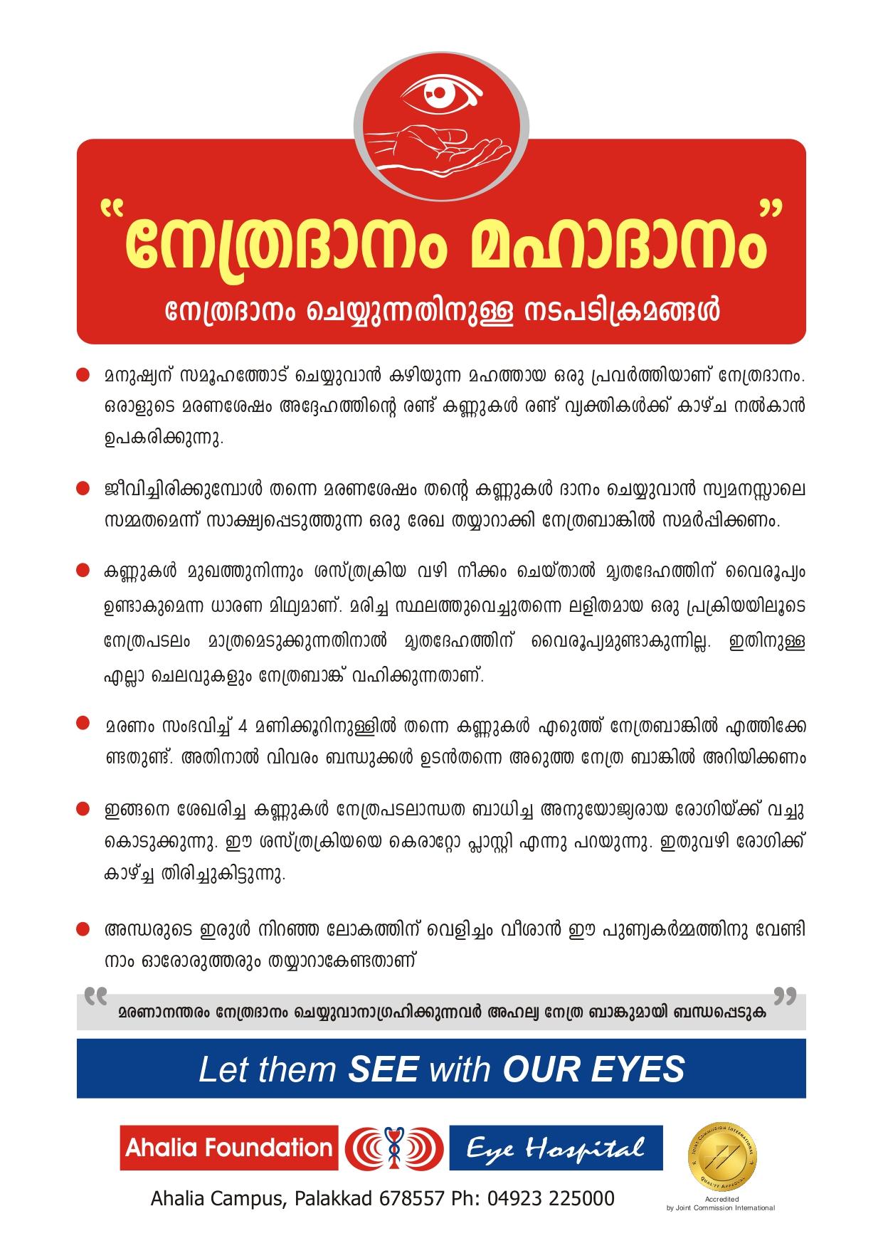Netradhanam notice_page-0001